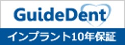 GuideDentインプラント10年保障